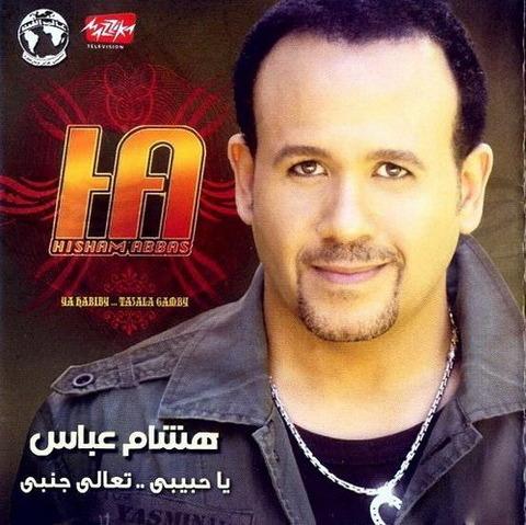 ... Photo of <b>Hisham Abbas</b> number : 7876 ... - hisham-abbas-58-7876-4001953