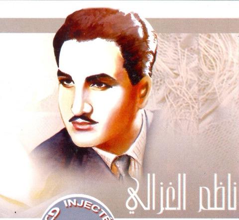 Nazem Al Ghazali - ناظم الغزالي