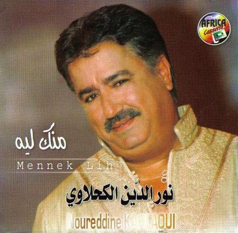 noureddine kahlaoui mp3