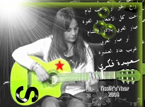 music mp3 saida fikri jbal rif